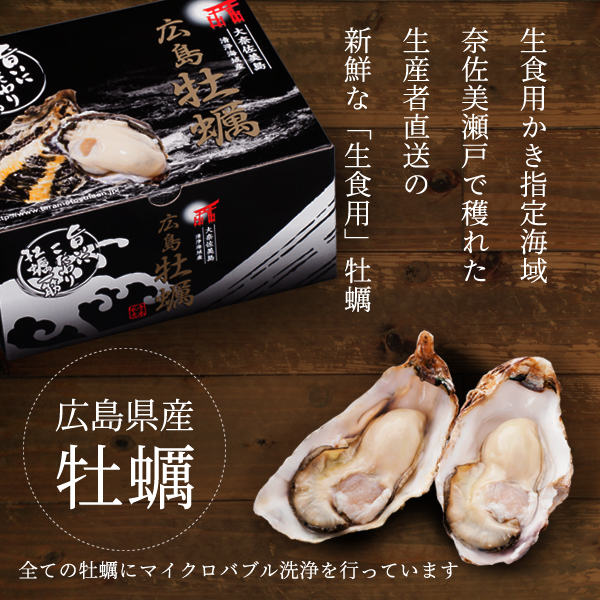 広島牡蠣老舗の味! 殻付き牡蠣20個[生食用]