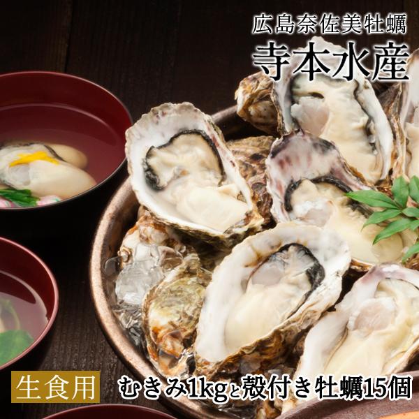広島牡蠣老舗の味! むき身1kg殻付き15個[生食用]