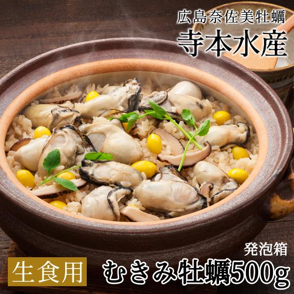 広島牡蠣老舗の味!特選むきみ500g発泡箱[生食用]