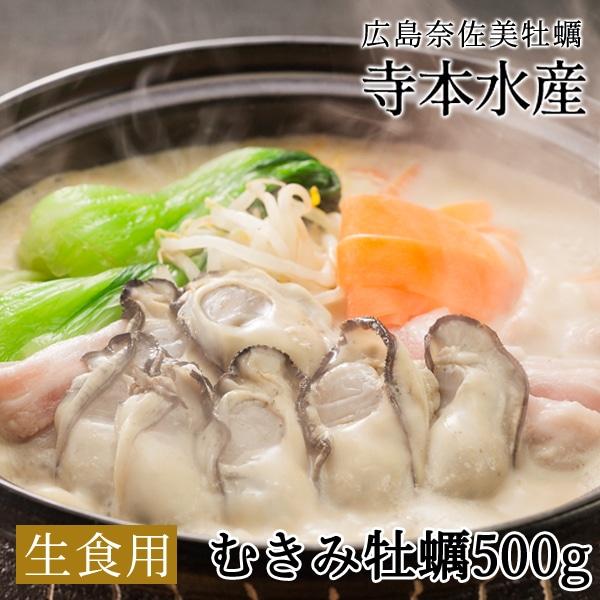 広島牡蠣老舗の味!特選 むき身牡蠣500g[生食用]