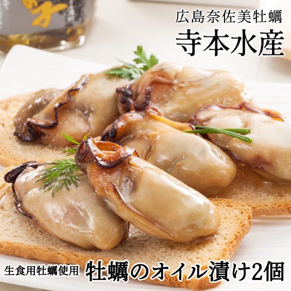 旅サラダ めざましテレビ いのお飯 で紹介 海の子牡蠣のオイル漬け2個