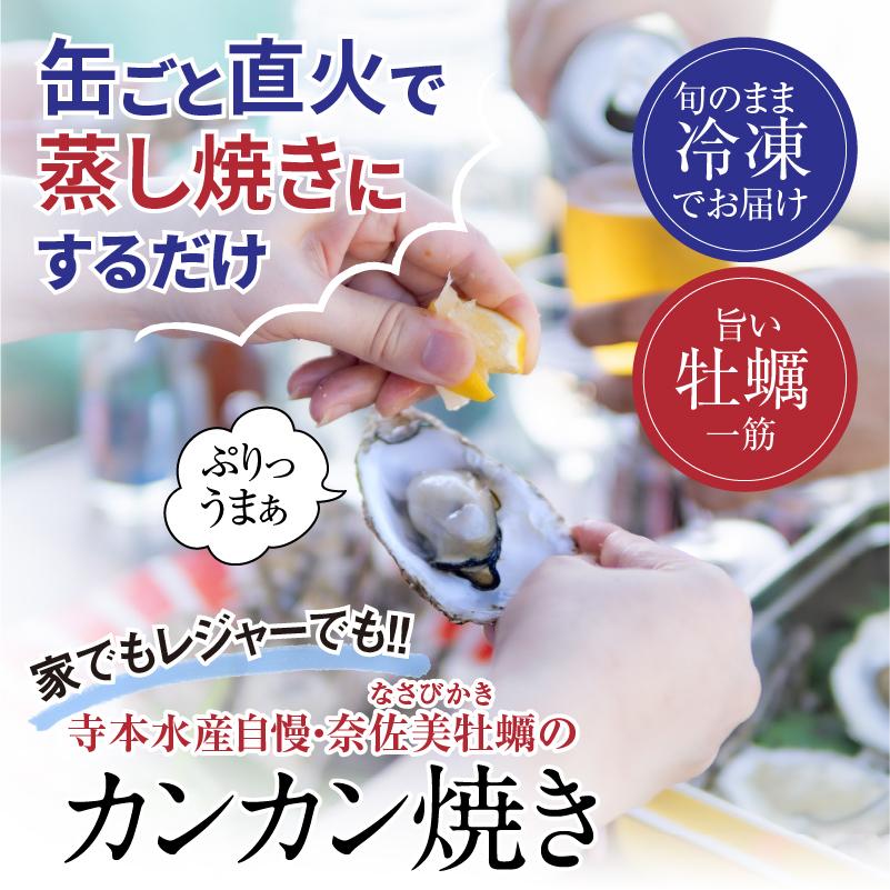 カンカン焼き冷凍 殻付き 牡蠣 25個 加熱用[送料無料]広島産 牡蠣 老舗の味!