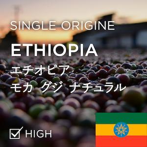 エチオピア モカ グジ ナチュラル