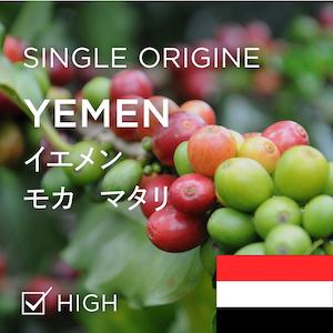 モカ マタリ イエメン