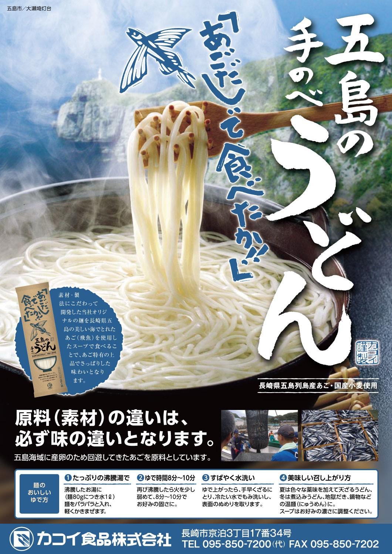 あごだし麺セット【お試し】【レシピ付き】