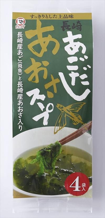あごだしスープセット【お試し】