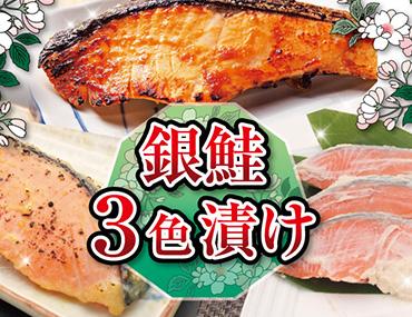 銀鮭3色漬け