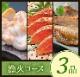 漁火コース3品 (お届け先様が選ぶ)
