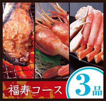 福寿コース(お届け先様が選ぶ)プレミアム3品