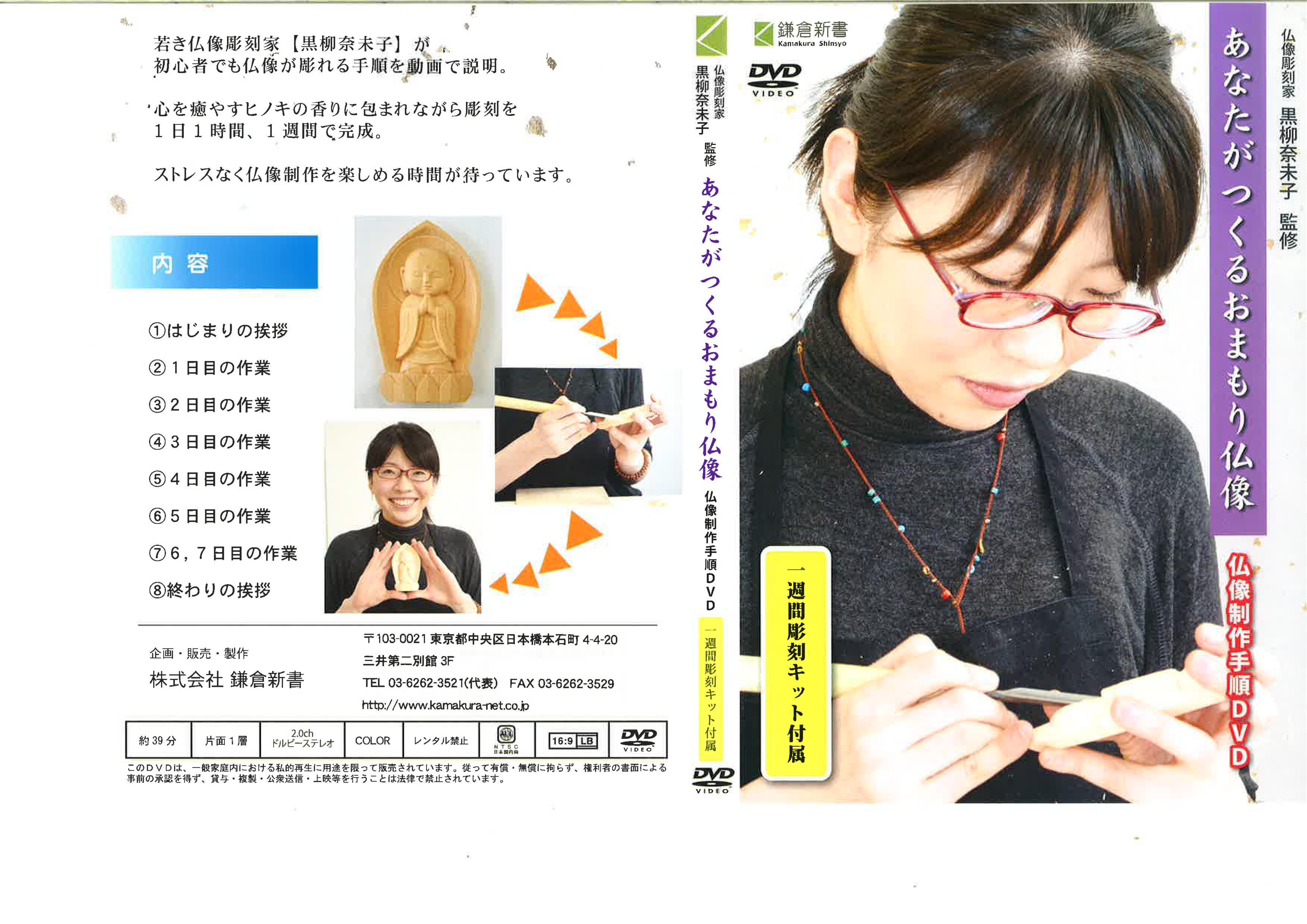 DVD付き「仏像入門セット」 あなたがつくるおまもり仏像<通常セット>