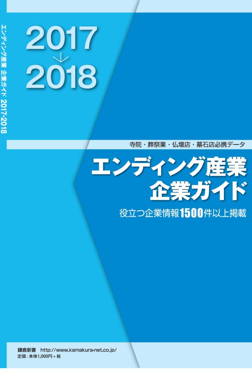 【エンディング産業 企業ガイド】2017〜2018年版