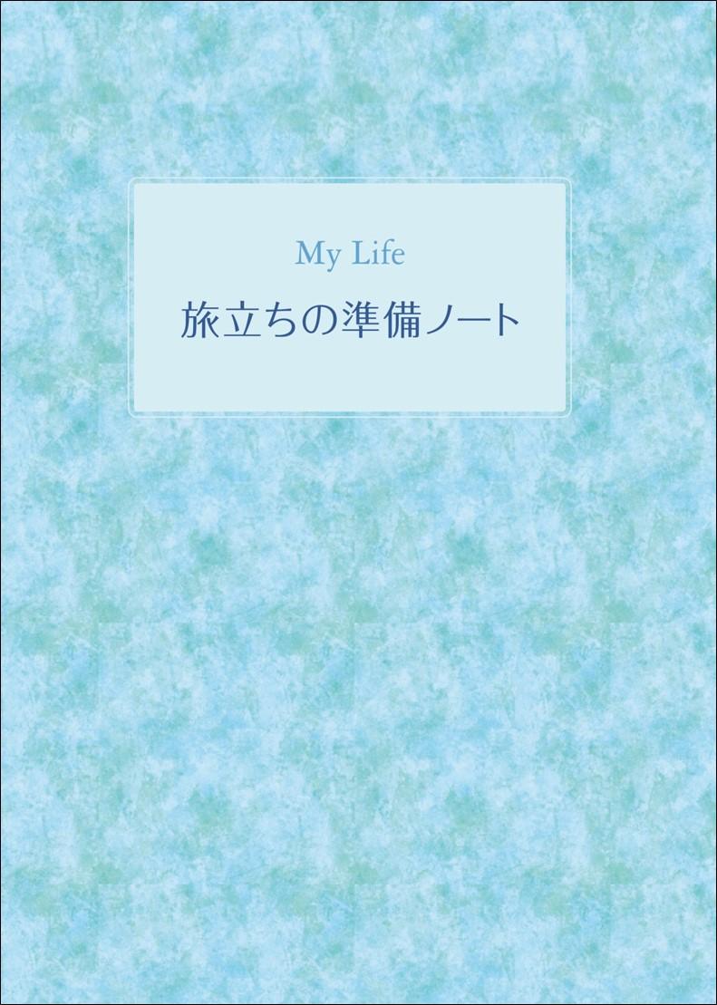 ★★My Life 旅立ちの準備ノート【社名印刷あり】1000部