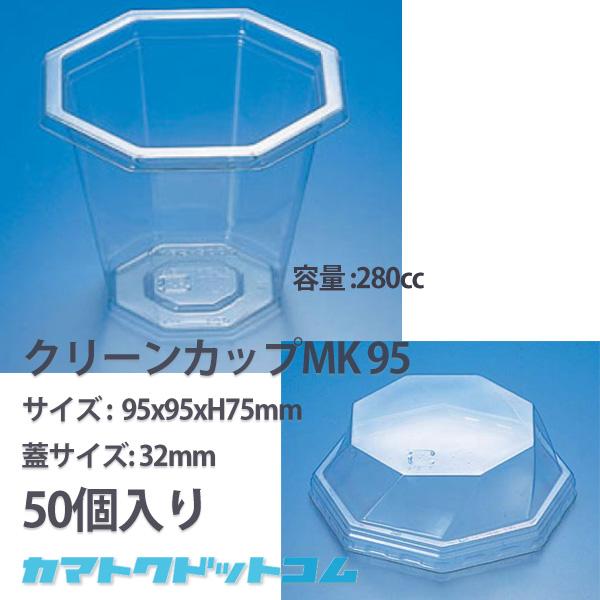 クリーンカップMK 95-300B本体(透明蓋付き) 1パック(50枚)