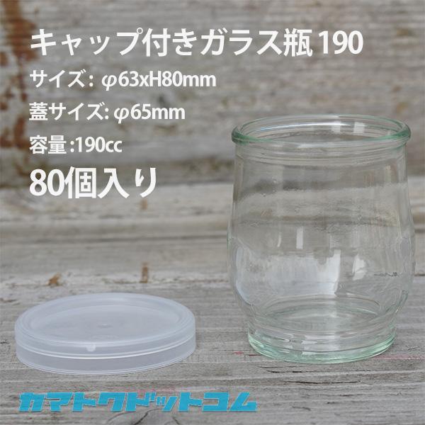 ポリキャップ付きガラス瓶 190 [ワンウェイ] 80セット入り
