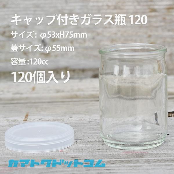 ポリキャップ付きガラス瓶 120 [ワンウェイ] 120セット入り