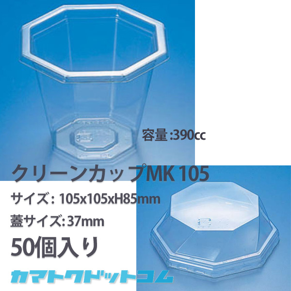 クリーンカップMK 105-400B本体(透明蓋付き) 1パック(50枚)