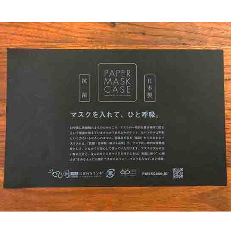 PAPER MASK CASE ブラック 100枚入