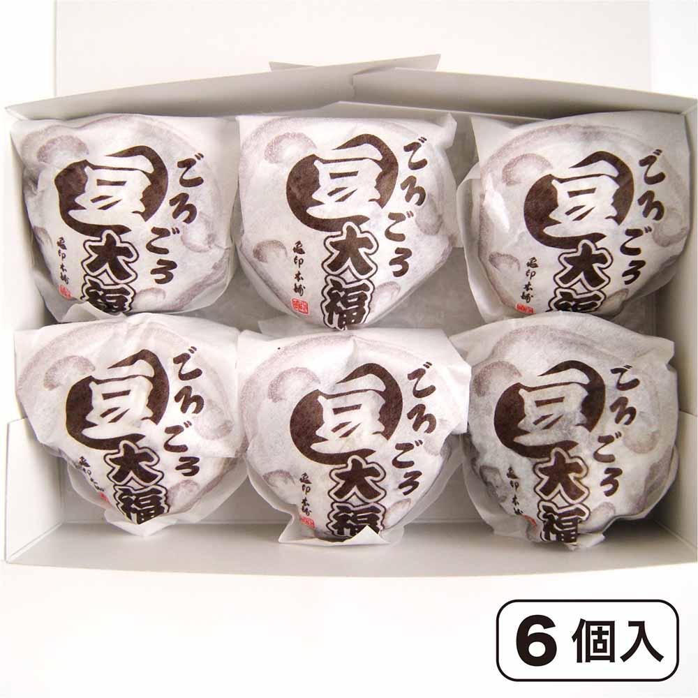 【敬老の日】ごろごろ豆大福(6個入)