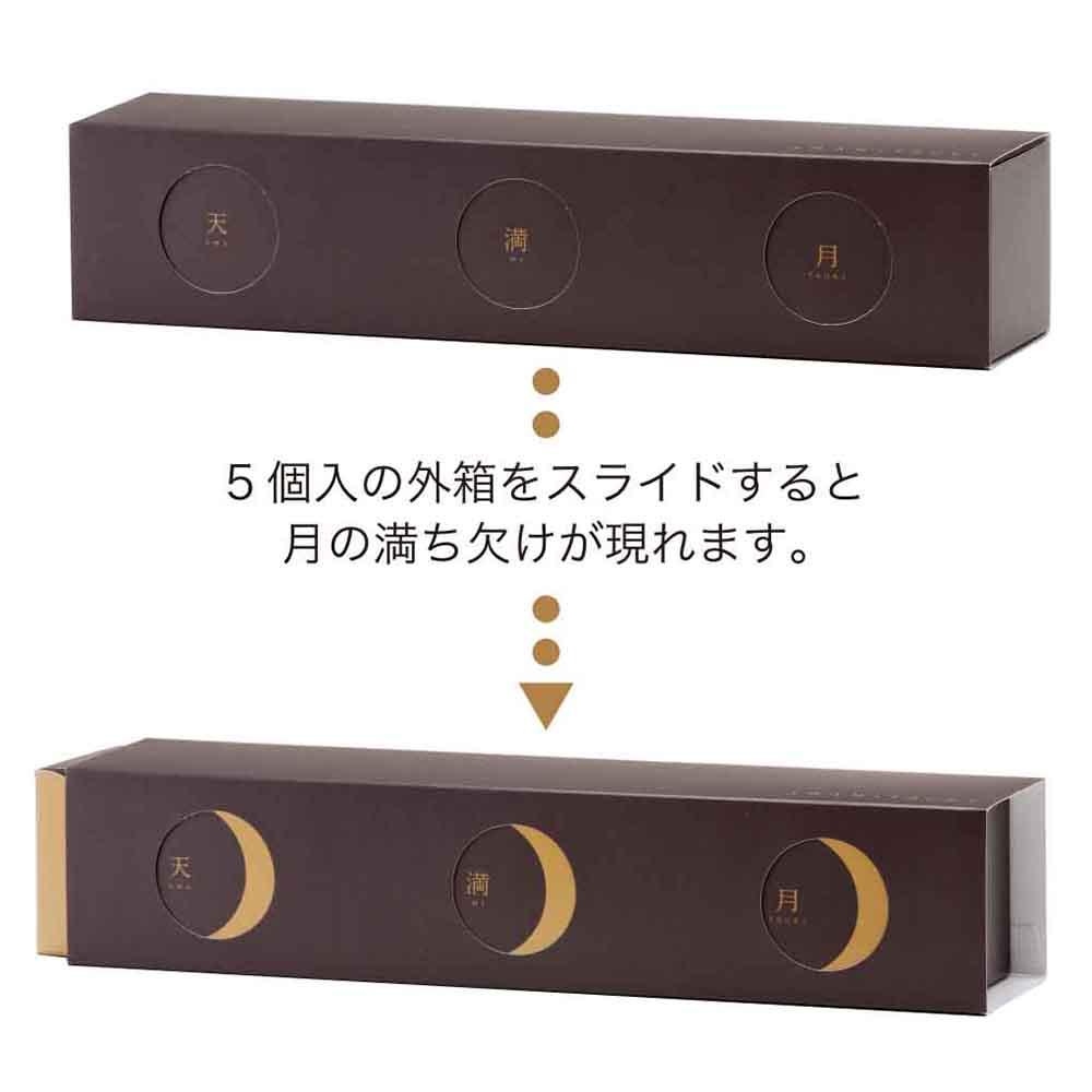【敬老の日】天満月(あまみつき) 5-15個入