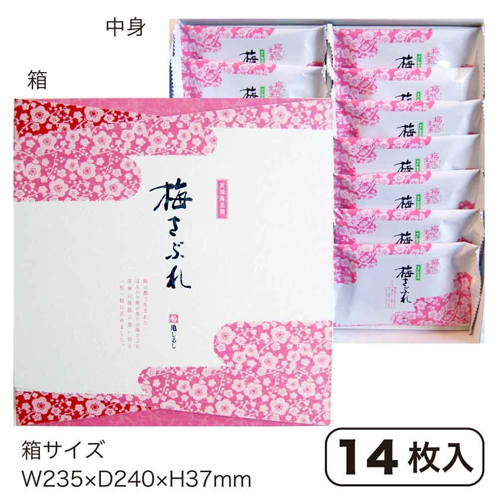 梅さぶれ 7-14枚入