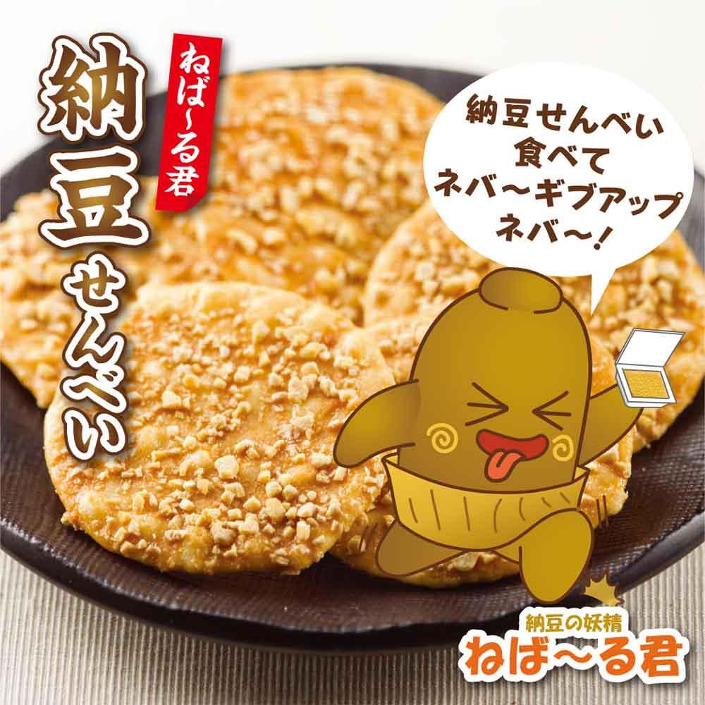 ねば〜る君 納豆せんべい 9-14枚入
