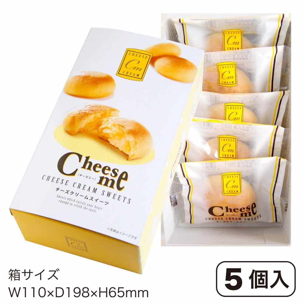 チーズミー(5個入)