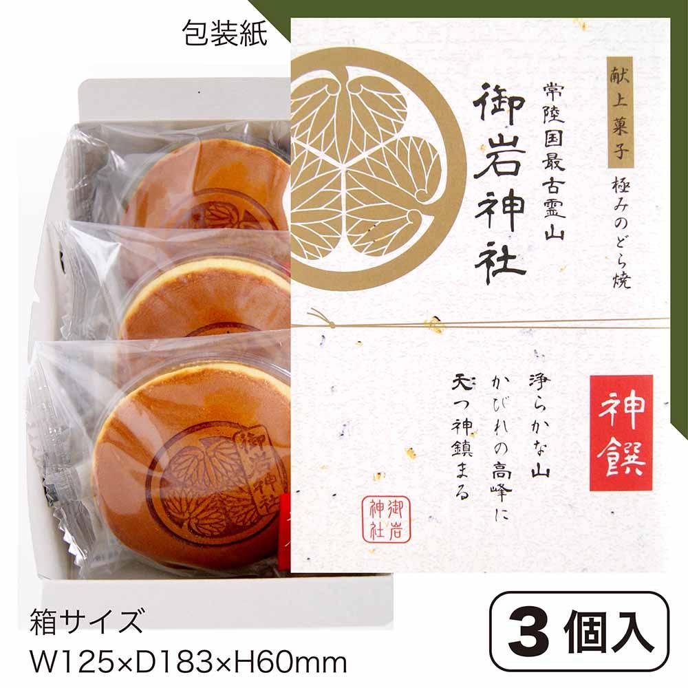 御岩神社極みのどら焼小倉(3個入)