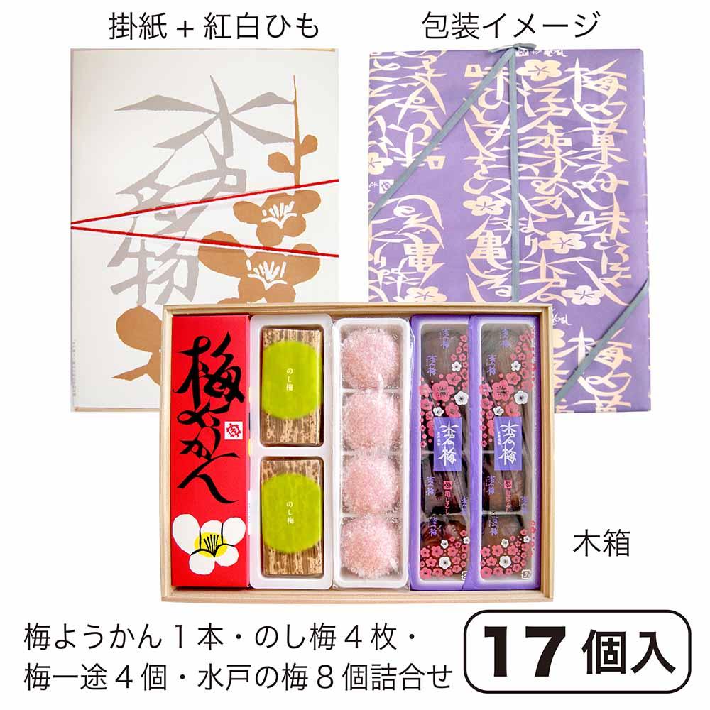 【梅菓子4種詰合せ】梅菓撰