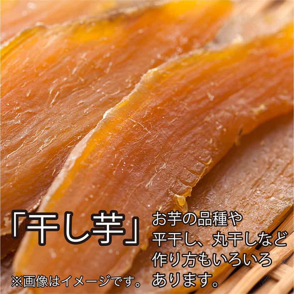 茨城名産「干し芋」スイートポッテ(1個入)