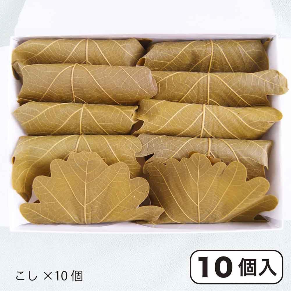 【本格派】柏もち(10個入)