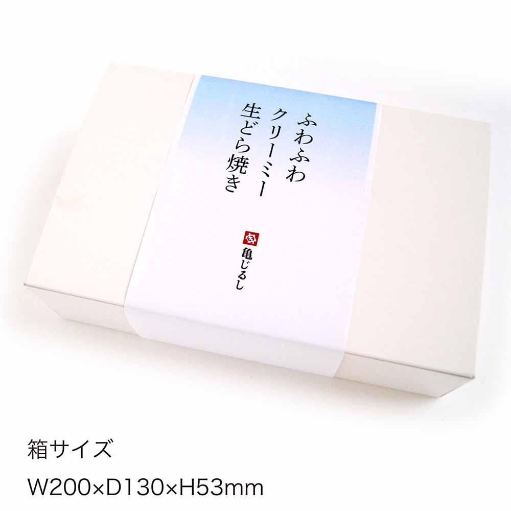 【笠間栗】ふわふわクリーミー生どら焼き(6個入)