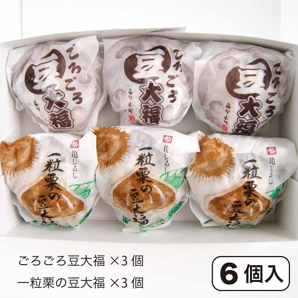 【日本一の栗処】一粒栗の豆大福(6個入)