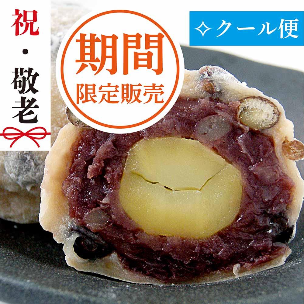 【敬老の日】日本一の栗の産地・一粒栗の豆大福(6個入)