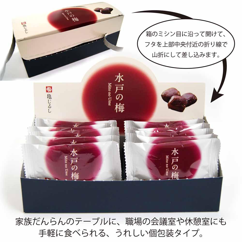 【水戸産梅ふくゆい使用】水戸の梅 6-10個入