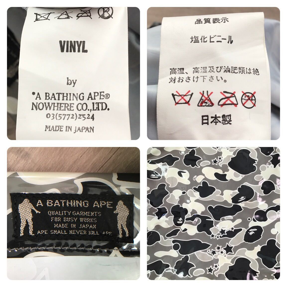 sta camo ビニール トート バッグ a bathing ape bape tote bag エイプ ベイプ アベイシングエイプ psyche camo サイケ 迷彩 nigo 2121