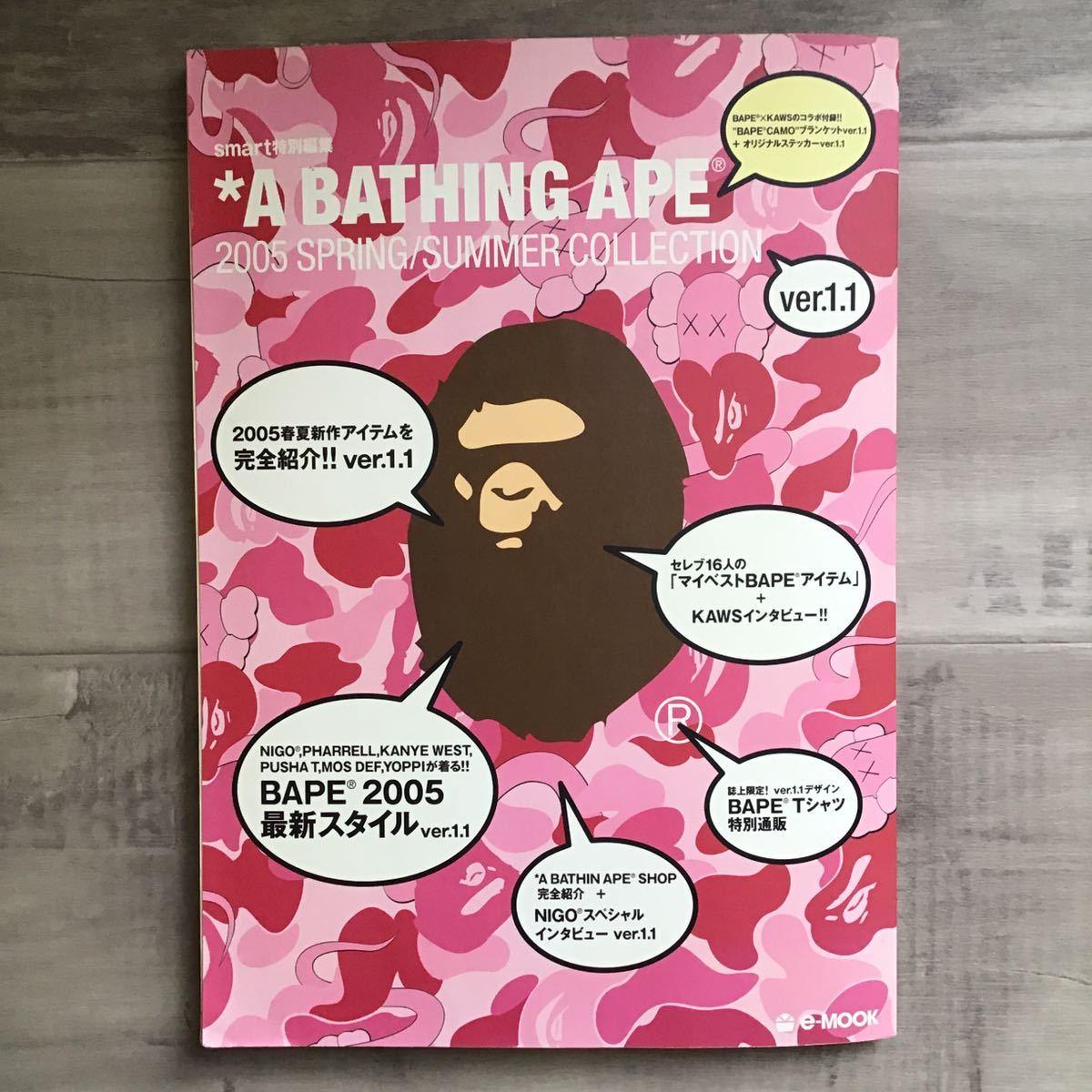 ★付録未開封★ kaws 2005 S/S ムック本 a bathing ape bape カウズ mook ブランケット エイプ ベイプ pharrell kanye bendy