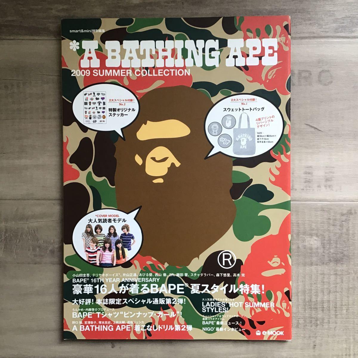 ★付録未開封★ 2009 SUMMER ムック本 a bathing ape bape mook エイプ ベイプ 付録 本 スウェットトート バッグ baby milo マイロ nigo