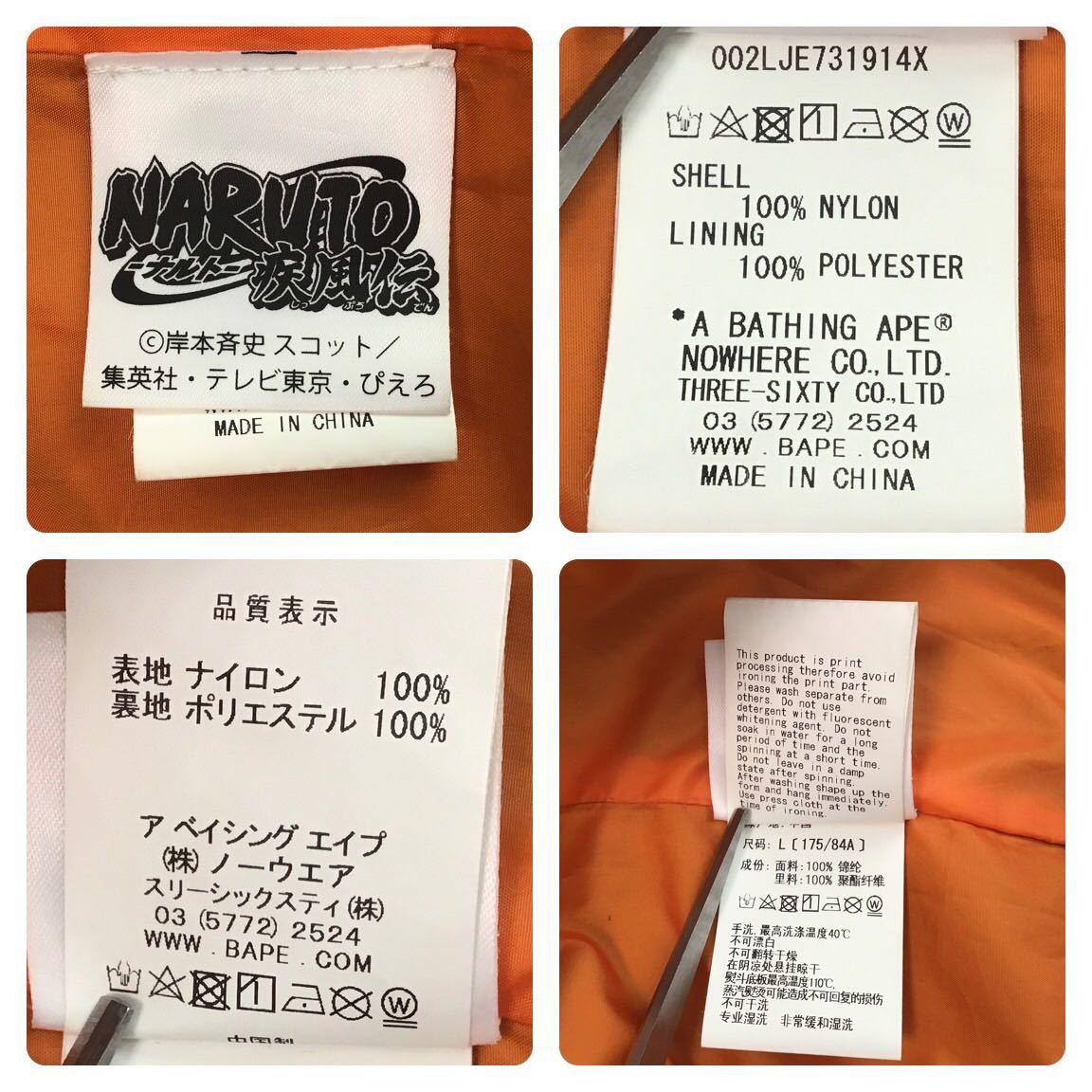 ★激レア★ NARUTO × BAPE コーチジャケット Lサイズ a bathing ape BAPE エイプ ベイプ アベイシングエイプ ナルト jacket milo マイロ