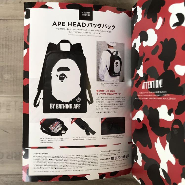 ★付録未開封★ バックパック 2015 AW ムック本 a bathing ape bape mook エイプ ベイプ アベイシングエイプ バッグ nigo bag リュック
