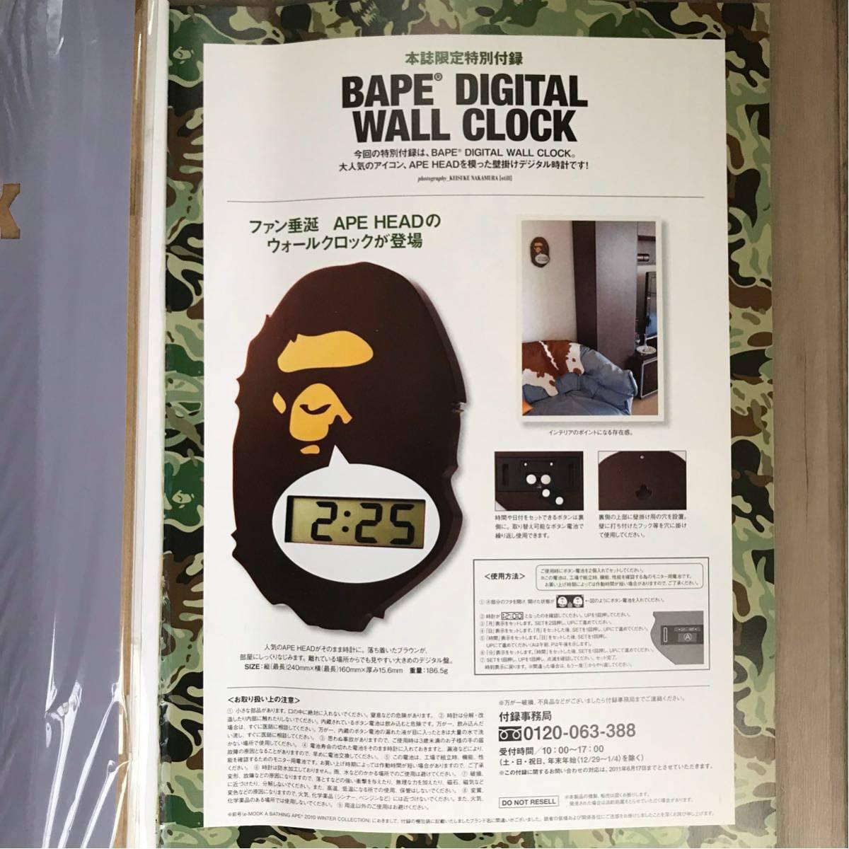 ★新品★ bape ウォールクロック 時計 掛け時計 bapex wall clock エイプ ベイプ nigo a bathing ape mook book 本 2011