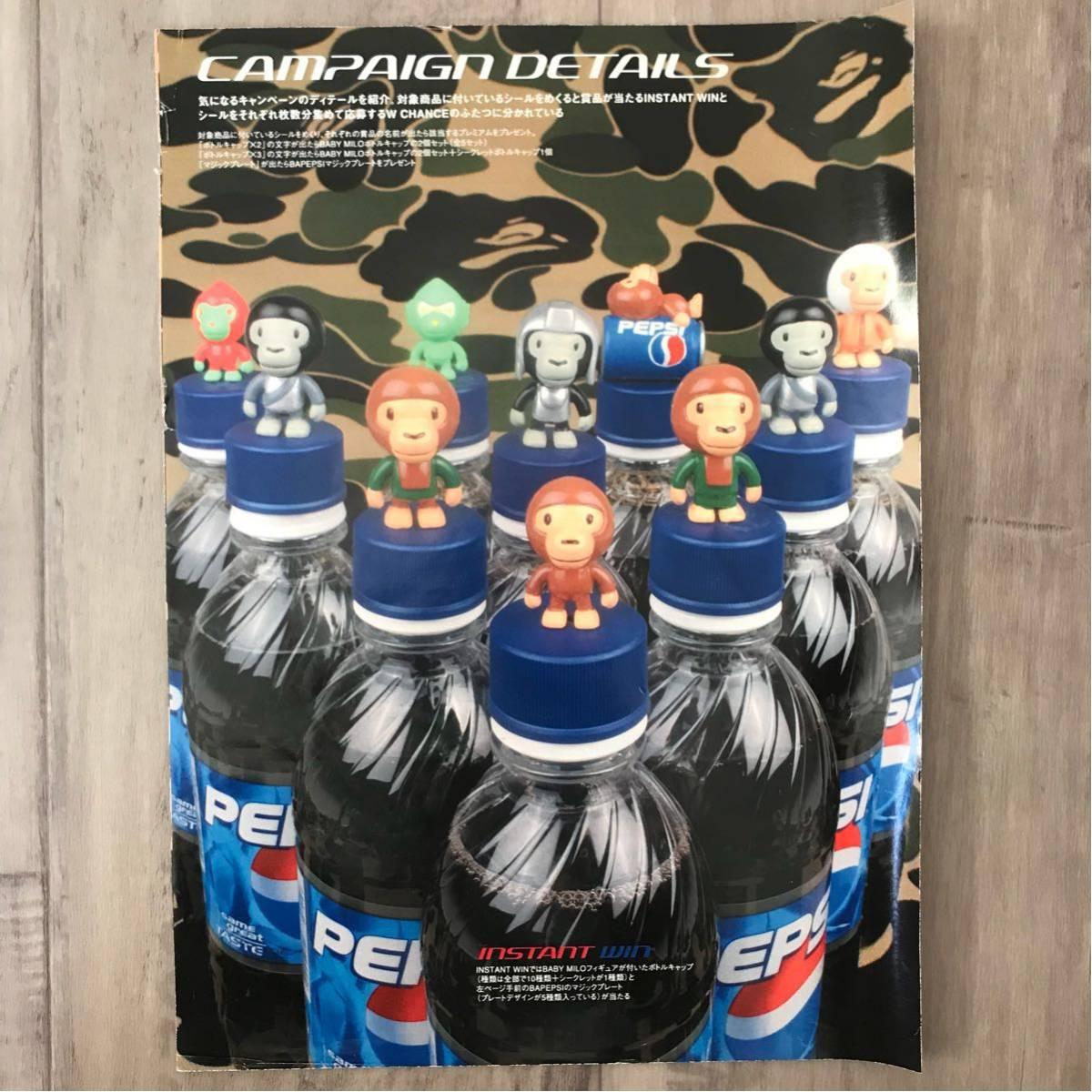 ★激レア★ pepsi × bape ボトルキャップ コンプリートセット a bathing ape エイプ ベイプ アベイシングエイプ ペプシ 非売品 フィギュア