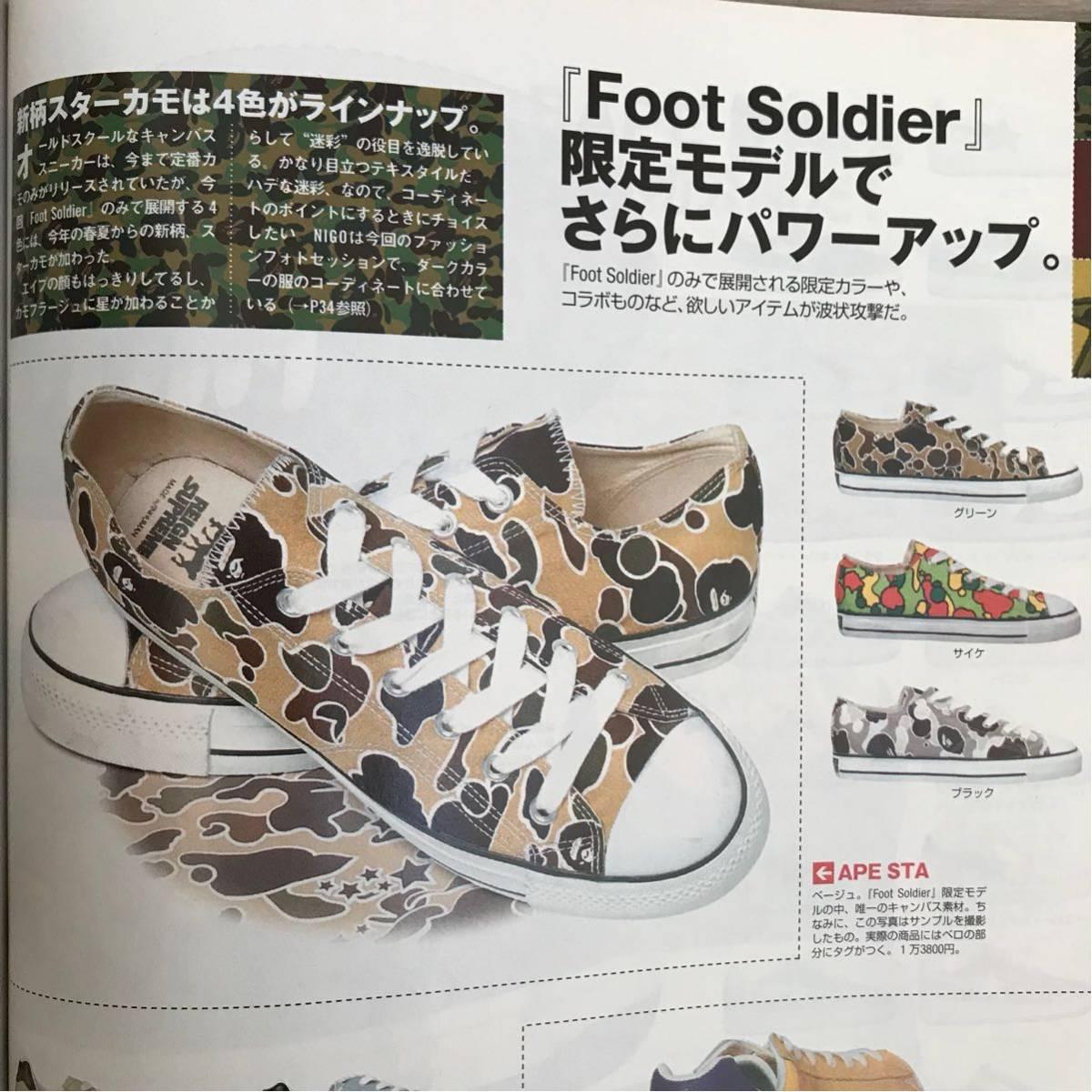 ★Foot Soldier限定★ psyche camo ape sta 28cm bape サイケ フットソルジャー bapesta a bathing ape スニーカー sneakers nigo