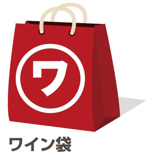【送料無料】 福袋2014:組み合わせ自由ワイン6本セット [fuku05] 品切