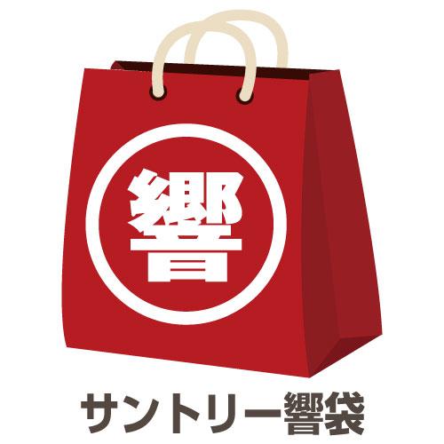 かめや袋 2016:サントリー響 袋 [fuku2016-1] 終売(98-0)