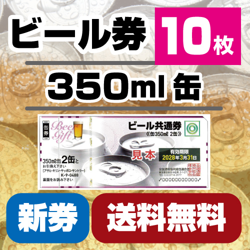 【送料無料】ビール券 (350ml缶ビール2缶) 新券:10枚 [59202-10](L) 書留発送