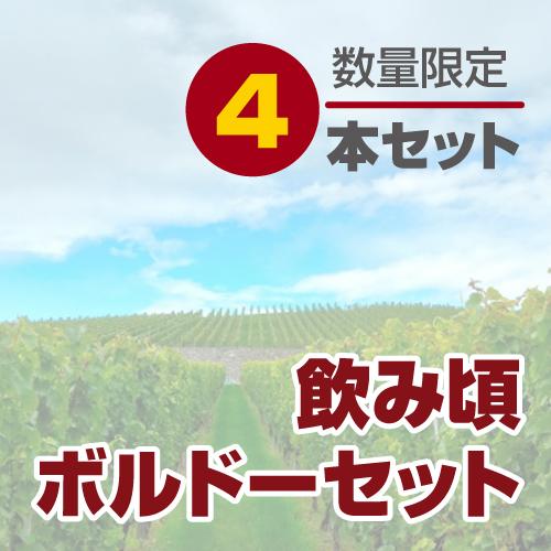 【ワインセット】飲み頃 オフヴィンテージボルドー 4本セット 取寄 [G723] 終売(92-0)