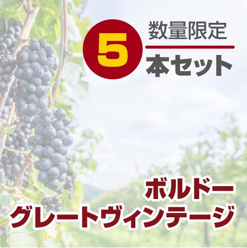 【ワインセット】ボルドーグレートヴィンテージ 5本セット 取寄 [G722] 終売(92-0)