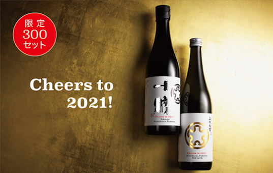 Cheers 2021! 【限定300セット】<br>全国送料無料