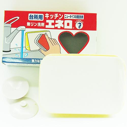 【手に優しくて経済的な固形食器洗い洗剤】 キッチンエネロ