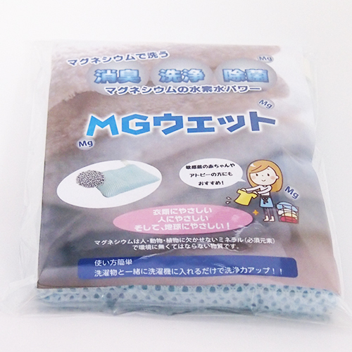 【部屋干しや生乾きのニオイもスッキリ!】マグネシウムの水素水パワー!MGウェット
